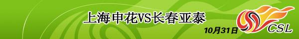 上海VS长春