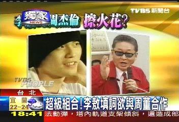 台湾TVBS电视台画面截图