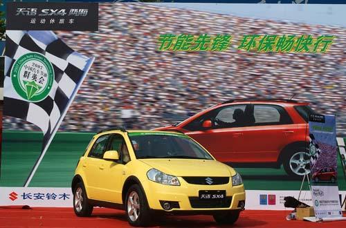 天语SX4两厢获节油挑战赛广州站1.6L组冠军
