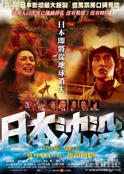 《日本沉没》海报