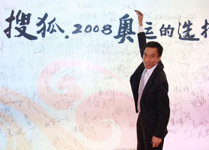 索尼爱立信集团副总裁兼中国区主管卢健生做客搜狐(图片来源:搜狐IT)