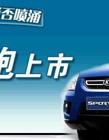 东风悦达起亚Sportage狮跑上市
