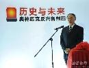 图文:反兴奋剂四十年展览 开幕式刘鹏致辞