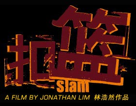 《扣篮Slam》