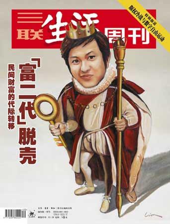 三联生活周刊2007040期封面