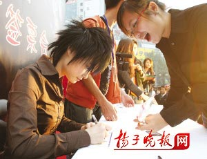 李宇春为歌迷签票