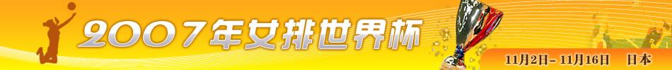 2007女排世界杯,中国女排,美国女排,郎平,排球女将,排球比赛规则,日本女排