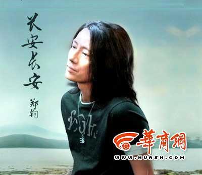 郑钧新唱片《长安长安》