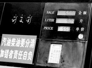 建设路一加油站的柴油加油机上显示的价格为每升5.5元