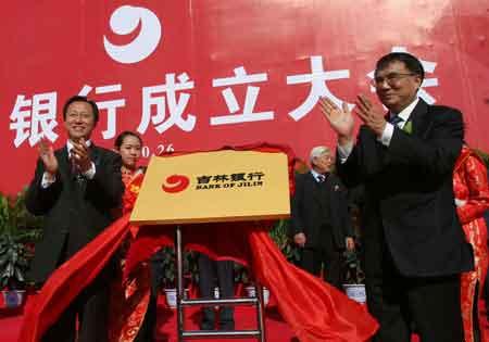 省委书记王珉(右)、省长韩长赋(左)为吉林银行揭牌。记者  王刚 摄