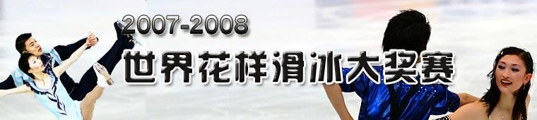 花样滑冰大奖赛,张丹/张昊,07花滑大奖赛,花滑大奖赛,申雪/赵宏博