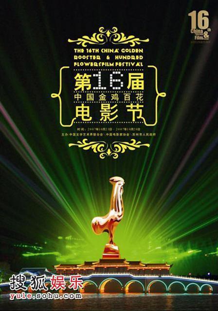 金鸡百花电影节海报