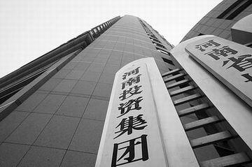 河南投资集团已介入开封商业银行的重组