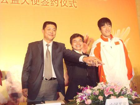 图文:平安保险签约刘翔发布会现场 齐心协力