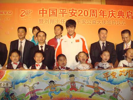 图文:平安保险签约刘翔发布会现场 心情不错