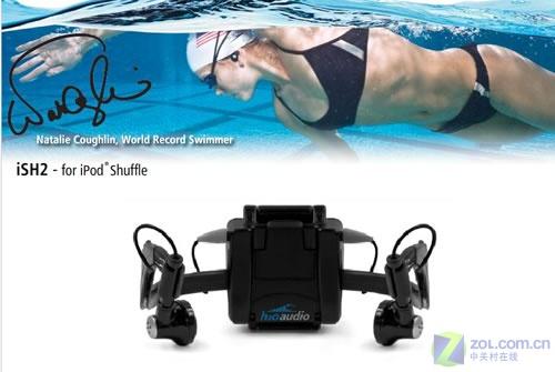 游泳爱好者专用 iPod水下装备亮相