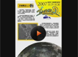 meade  lx200望远镜   lpi 摄像头,第一张月面全图不是本人作品