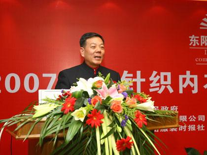 纺织工业协会秘书长杨纪朝在针织内衣服装产业发展论坛上致词