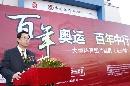 图文:体育图片巡展 中国银行北京分行行长讲话