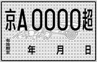 """机动车号牌新标准明起实施 外籍车辆""""黑牌""""停止发放   高清图片"""