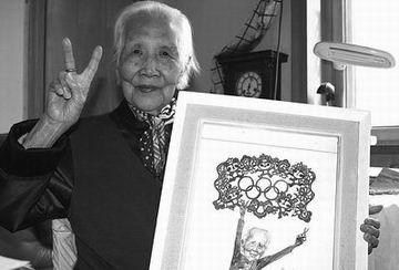 96岁高龄的李淑芬
