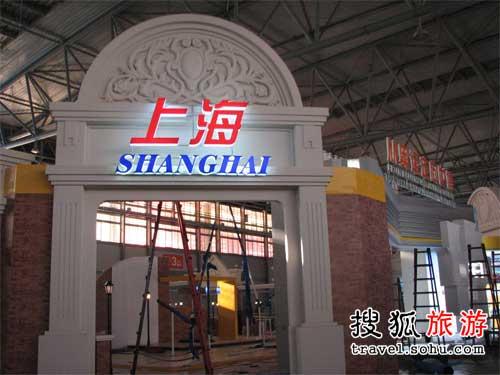 2007旅交会现场 搭建中的上海展台