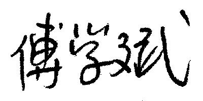 厦门六中稻香合唱谱-孙毓堃和马崇仁的前后费德功,曾见上千观众慕名而来,因买不到票,