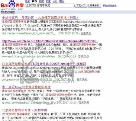 北京惊现华南虎照热传网络