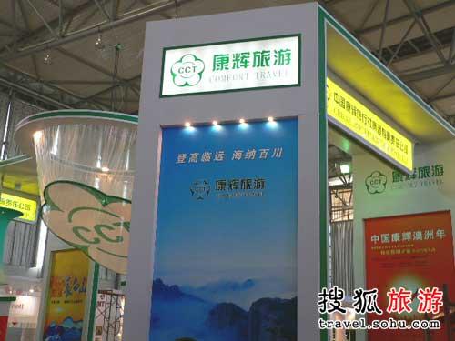 康辉旅行社展台亮相2007中国国际旅交会