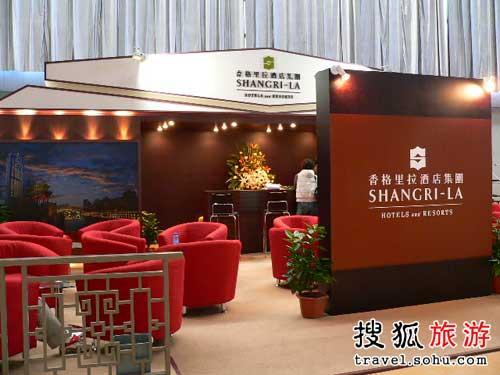 香格里拉集团展台亮相2007国际旅交会