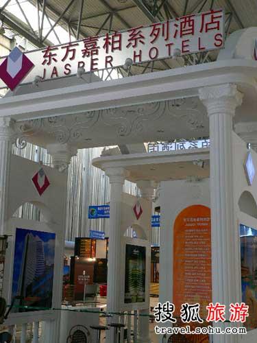 东方嘉柏酒店展台亮相昆明国际旅交会