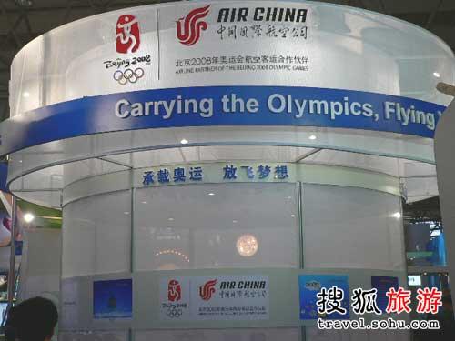 中国国航展台亮相2007中国国际旅交会