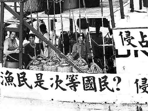 台湾渔民多次出动大批渔船抗议