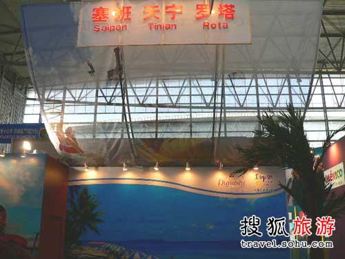 塞班岛展台亮相2007中国国际旅交会