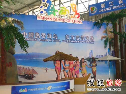海南岛展台亮相2007中国国际旅交会