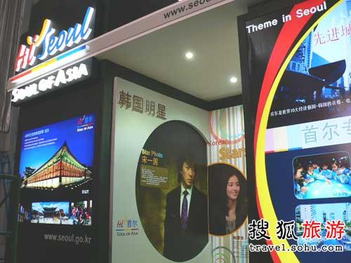 韩国首尔展台亮相2007中国国际旅交会