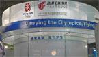 中国国航公司展台