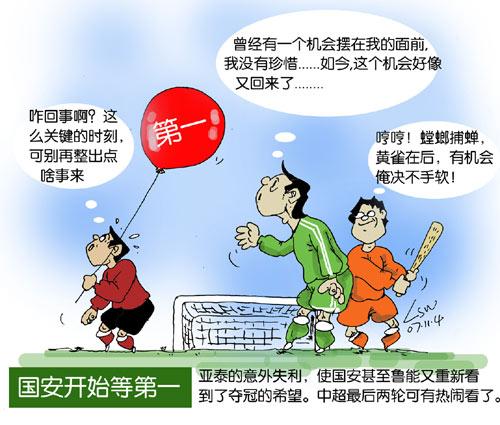 刘守卫漫画:螳螂捕蝉黄雀在后国安开始争第一a漫画漫画无翼鸟acg图片