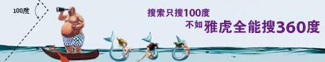 雅虎中国广告