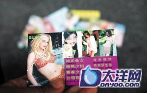 男孩们派发的色情卡片有中英文双语介绍。
