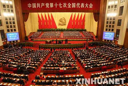 资料图片:10月15日,中国共产党 第十七次全国代表大会在北京人民大会堂隆重开幕。(新华社记者李涛摄)