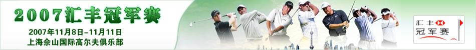 2007汇丰冠军赛,汇丰高尔夫,汇丰高尔夫公开赛,梁文冲,张连伟,古森