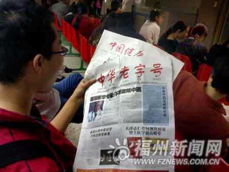 """在随后几天的调查中,记者陆续收到《中国康复报》《家庭健康》《中国健康》《现代中医药》《医药专刊》《健康导刊》《八闽健康》《人民健康》《中华老字号》《家庭医生》等13种""""报刊"""",还有的""""报刊""""没有名称。这些报刊无一标有""""国内统一刊号""""。"""