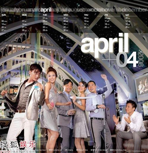 TVB2008年月历:四月
