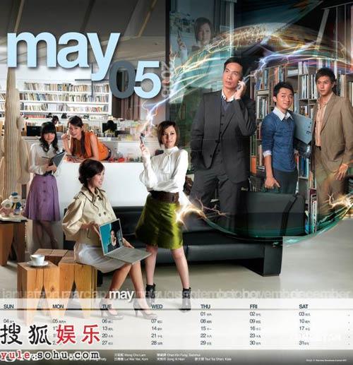 TVB2008年月历:五月
