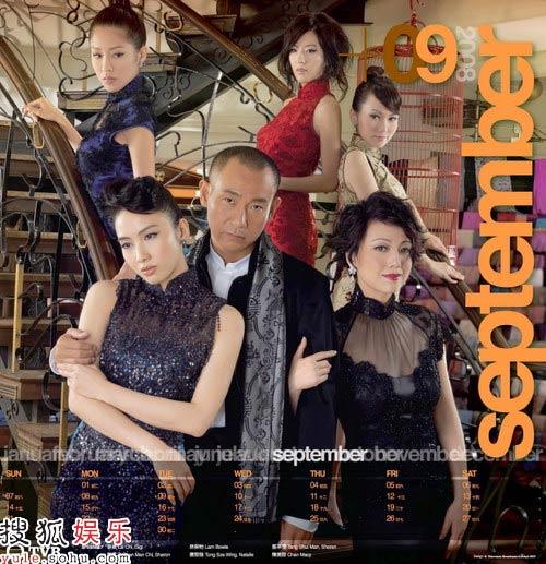 TVB2008年月历:九月