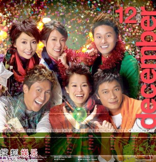 TVB2008年月历:十二月