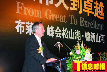 布莱尔昨日在东莞发表了《从伟大到卓越》的演讲。