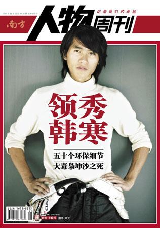 南方人物周刊2007028期封面及目录