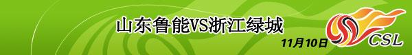 山东VS浙江,2007中超第29轮,中超视频,中超积分榜,中超射手榜